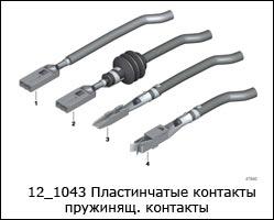 12_1043-Пластинчатые-контакты-пружинящ.-контакты