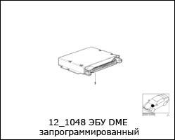 12_1048-ЭБУ-DME-запрограммированный