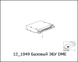 12_1049-Базовый-ЭБУ-DME