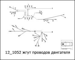 12_1052-жгут-проводов-двигателя