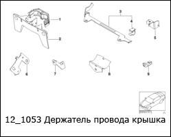 12_1053-Держатель-провода-крышка