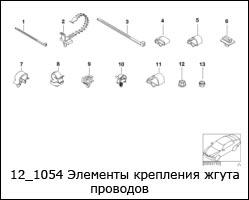 12_1054-Элементы-крепления-жгута-проводов