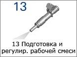 13-Подготовка-и-регулир.-рабочей-смеси