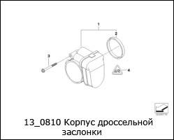 13_0810-Корпус-дроссельной-заслонки