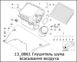 13_0861-Глушитель-шума-всасывания-воздуха