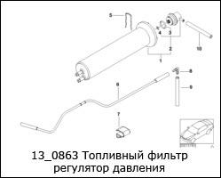 13_0863-Топливный-фильтр--регулятор-давления