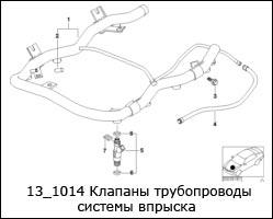 13_1014-Клапаны-трубопроводы-системы-впрыска