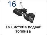 16-Система-подачи-топлива