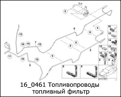 16_0461-Топливопроводы-топливный-фильтр