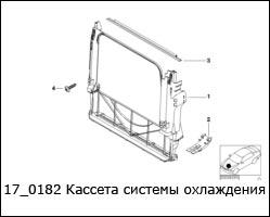 17_0182-Кассета-системы-охлаждения