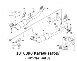18_0390-Катализатор--лямбда-зонд