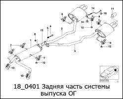 18_0401-Задняя-часть-системы-выпуска-ОГ