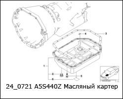 24_0721-A5S440Z-Масляный-картер