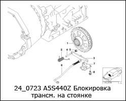 24_0723-A5S440Z-Блокировка-трансм.-на-стоянке