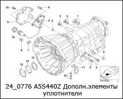 24_0776-A5S440Z-Дополн.элементы-уплотнители