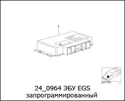24_0964-ЭБУ-EGS-запрограммированный