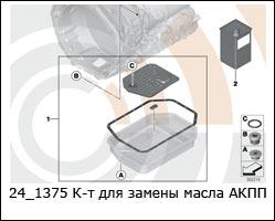24_1375-К-т-для-замены-масла-АКПП