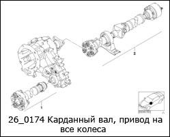 26_0174-Карданный-вал,-привод-на-все-колеса