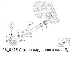 26_0175-Детали-карданного-вала-Пд