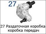 27-Раздаточная-коробка-коробка-передач