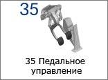 35-Педальное-управление