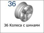 36-Колеса-с-шинами