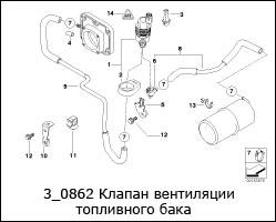 13_0862-Клапан-вентиляции-топливного-бака