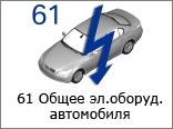 61-Общее-эл.оборудование-автомобиля