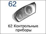 62-Контрольные-приборы