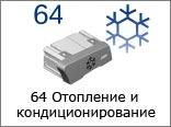 64-Отопление-и-кондиционирование