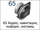 65-Аудио,-навигация,-информ.-системы