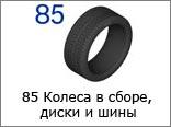 85-Колеса-в-сборе,-диски-и-шины