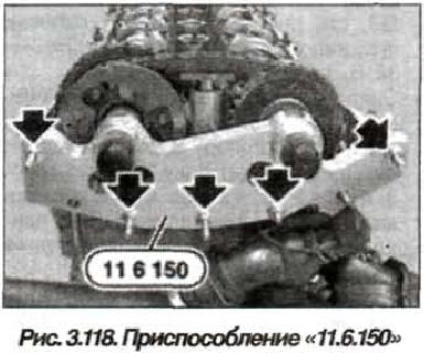 Рис. 3.118. Приспособление 11.6.150