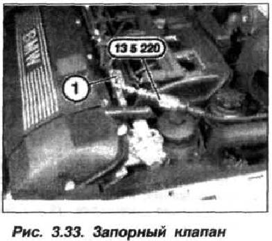Рис. 3.33. Запорный клапан