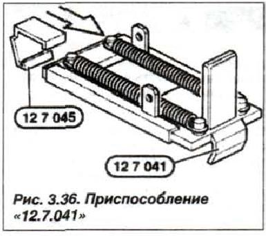 Рис. 3.36. Приспособление «12.7.041»