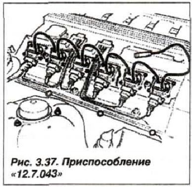 Рис. 3.37. Приспособление «12.7.043»