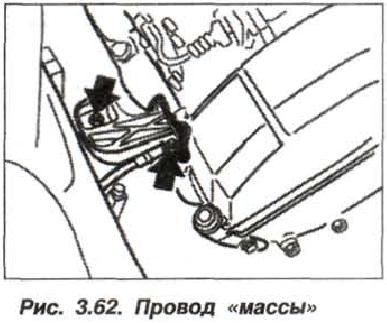 Рис. 3.62. Провод массы