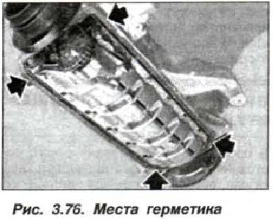 Рис. 3.76. Места герметика