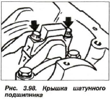 Рис. 3.98. Крышка шатунного подшипника
