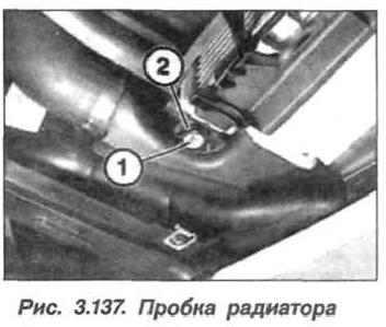 Рис. 3.137. Пробка радиатора