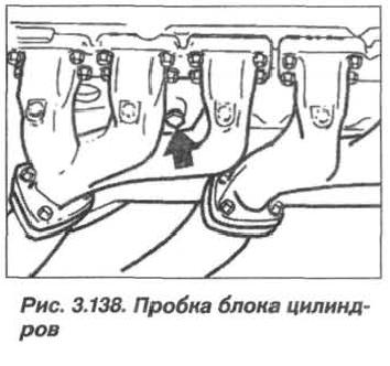 Рис. 3.138. Пробка блока цилиндров