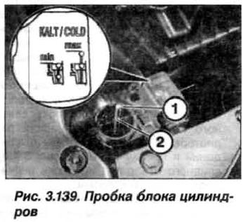 Рис. 3.139. Пробка блока цилиндров