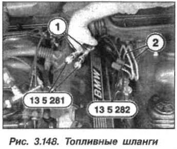 Рис. 3.148. Топливные шланги