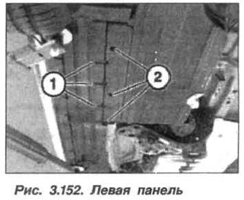 Рис. 3.152. Левая панель