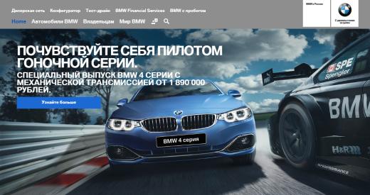 Сайт BMW оказался незащищенным от взлома