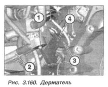 Рис. 3.160 Держатель