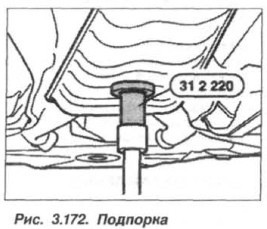 Рис. 3.172. Подпорка