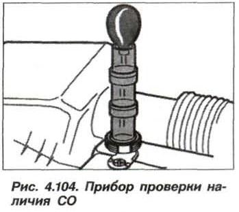 Рис. 4.104. Прибор проверки наличия СО БМВ Х5 Е53 М62
