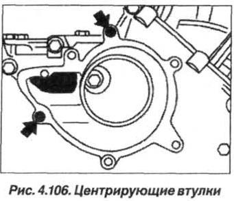 Рис. 4.106. Центрирующие втулки БМВ Х5 Е53 М62