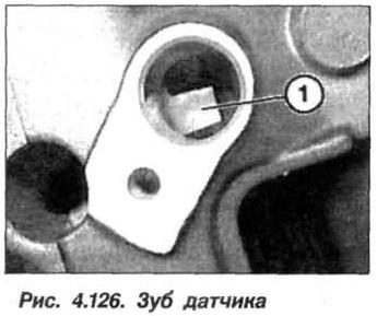 Рис. 4.126. Зуб датчика БМВ Х5 Е53 М62